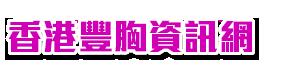 香港豐胸資訊網